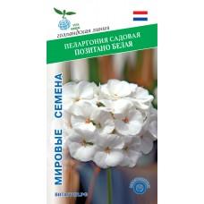 Пеларгония садовая Позитано Белая 5шт Мировые Семена VITA GREEN