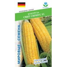 Кукуруза Свит Сириус F1 10шт Мировые Семена VITA GREEN