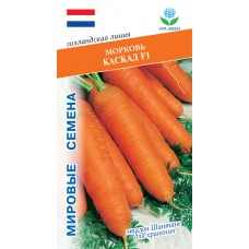 Морковь Каскад F1  0,5г Мировые Семена VITA GREEN