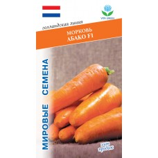Морковь Абако F1  0,5г Мировые Семена VITA GREEN