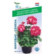 Пеларгония садовая Апачи F1 Роуз Биколор 5шт Мировые Семена VITA GREEN